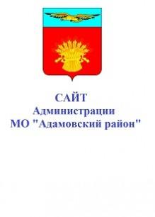 МО администрации Района — копия.jpg